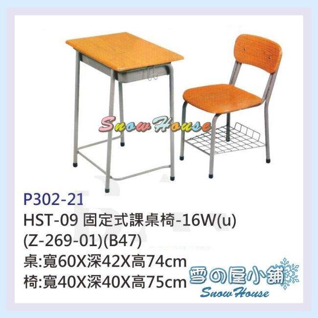 ╭☆雪之屋居家生活館☆╯P302-21 HST-09固定式課桌椅/書桌椅/辦公椅/補習班專用/上課專用