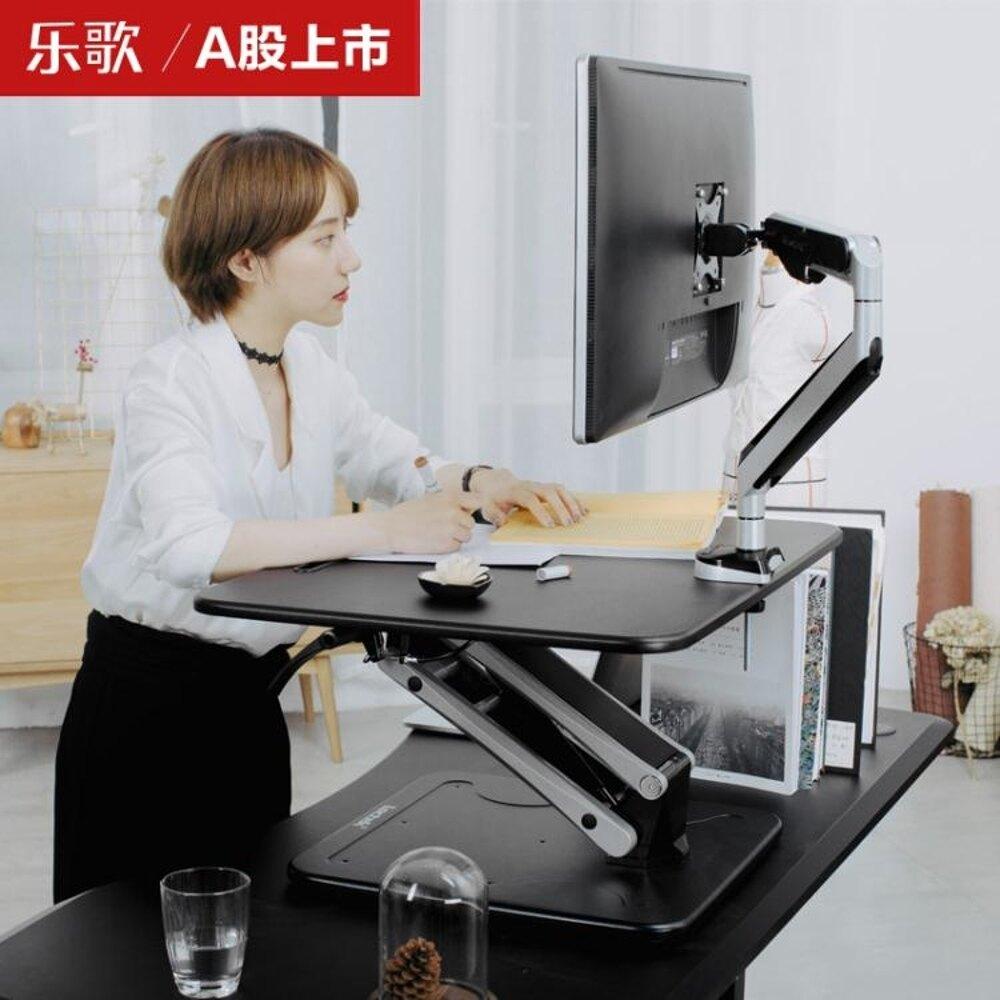 電腦桌 樂歌升降桌筆記本顯示器電腦臺式增高桌站立式辦公桌行動書桌工作 MKS韓菲兒 母親節禮物