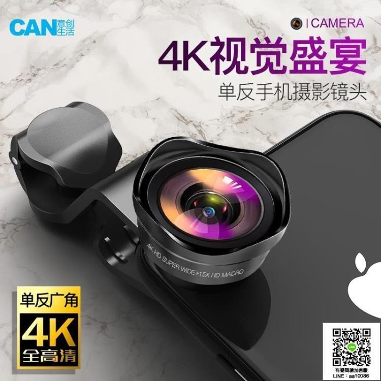 廣角鏡頭 手機鏡頭廣角魚眼微距iPhone三合一攝像頭蘋果通用單反拍照附加鏡8X MKS