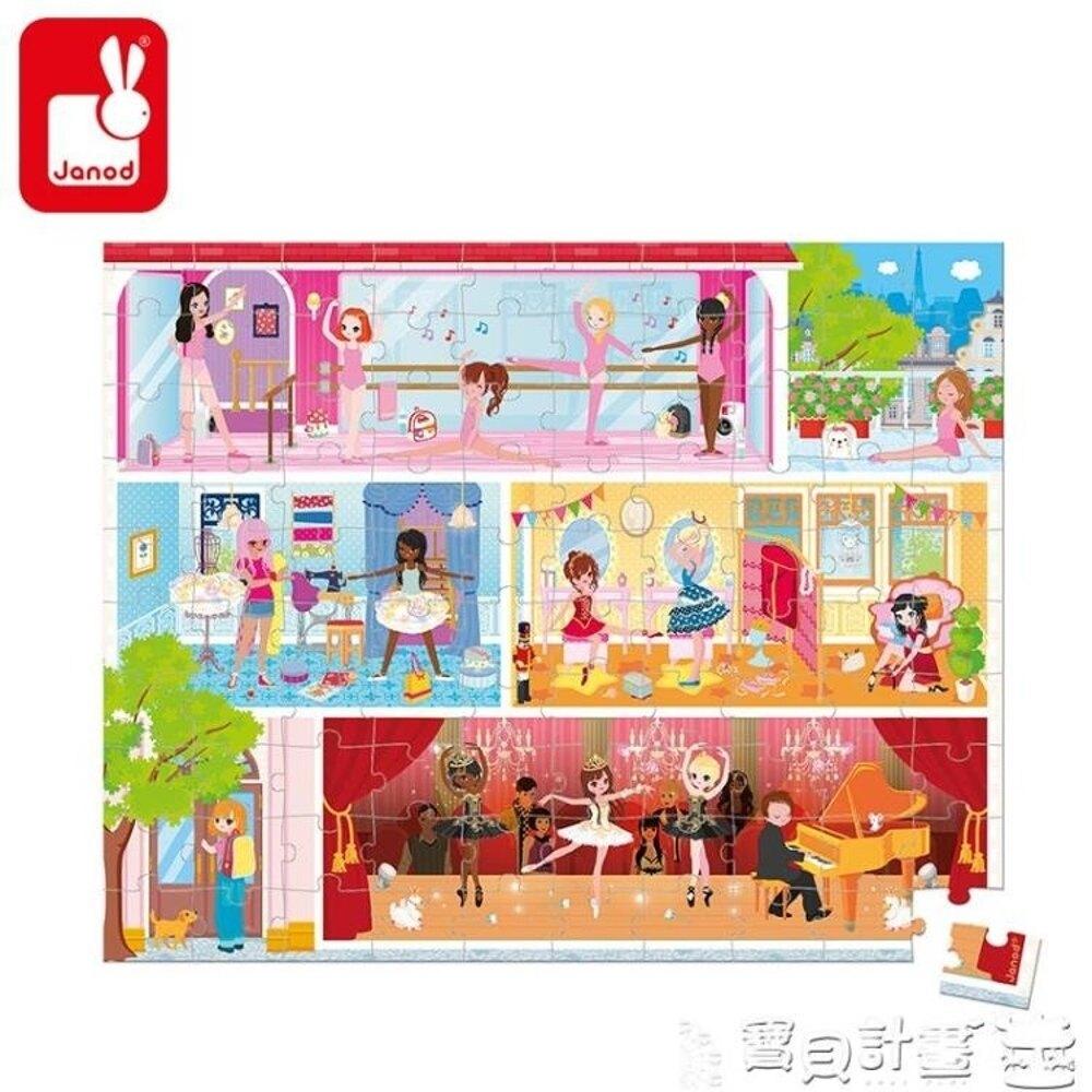兒童拼圖 兒童玩具進口卡通拼圖100片木質寶寶玩具2-6歲拼板益智玩具JDJD 寶貝計畫