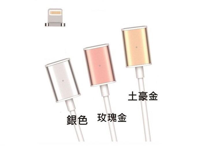最新鋁合金 極速快充 iOS9 傳輸充電 iphone 5 5s 6 6s plus 磁吸 磁力 磁性 充電線 智能充電