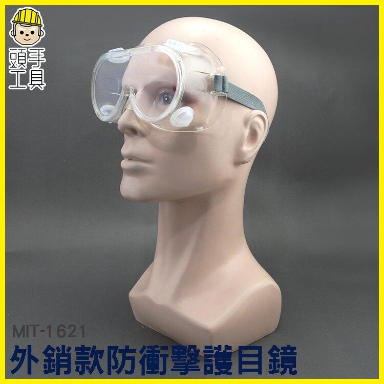 《頭手工具》外銷款護目鏡透明 防護眼鏡 防霧 防衝擊 防粉塵 防衝擊 防風眼罩 可佩戴近視眼