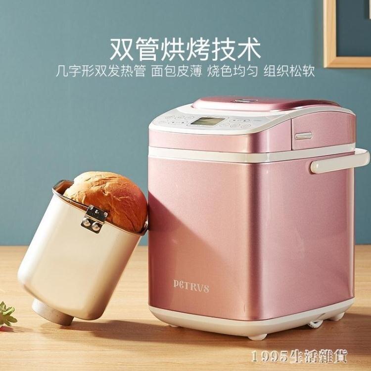 麵包機 家用全自動冰淇淋多功能智慧撒果料雙管 220V NMS 1995生活雜貨 母親節禮物
