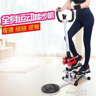 踏步機家用機迷你踩踏登山機靜音扶手腳踏機健身器材  【Pink Q】 全館八八折