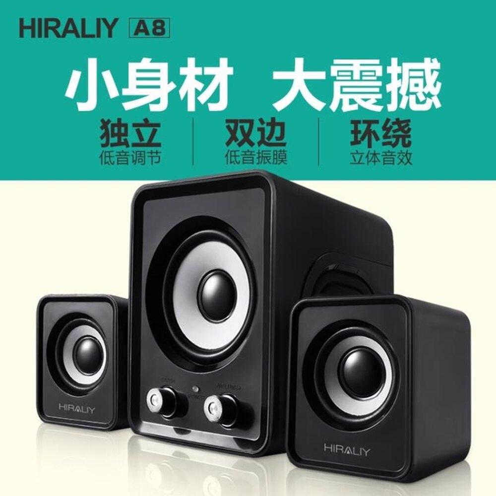 A8筆記本台式電腦2.1多媒體音響迷你小音箱家用重低音炮   【歡慶新年】