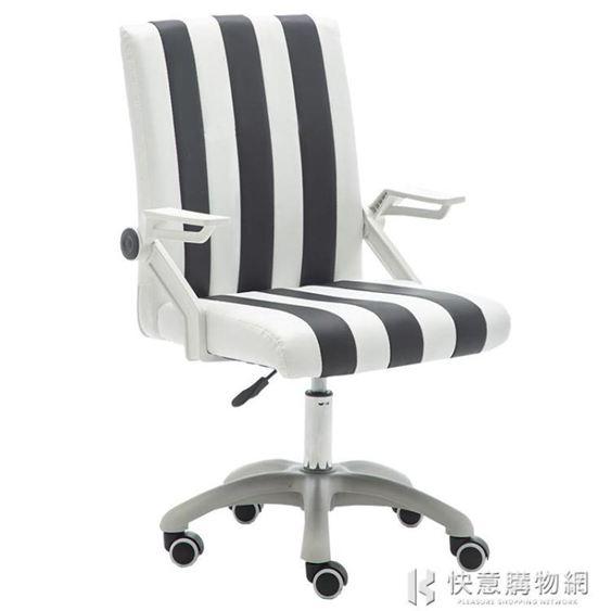 電腦椅家用舒適辦公椅現代簡約會議椅懶人弓形升降宿舍靠背椅子  快意購物網