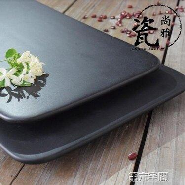 壽司碟 黑色陶瓷盤長方正方圓形平板盤西餐盤甜品盤壽司盤蛋糕盤子 第六空間 全館八五折