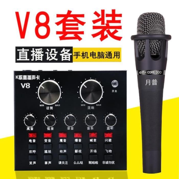 V8直播設備全套電腦主播E300麥克風K歌聲卡套裝手機喊麥通用