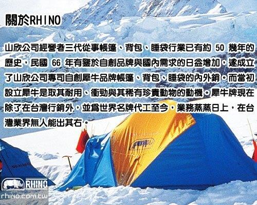 【H.Y SPORT】犀牛RHINO 787 犀牛超輕鋁合金登山杖 紅/黑兩色