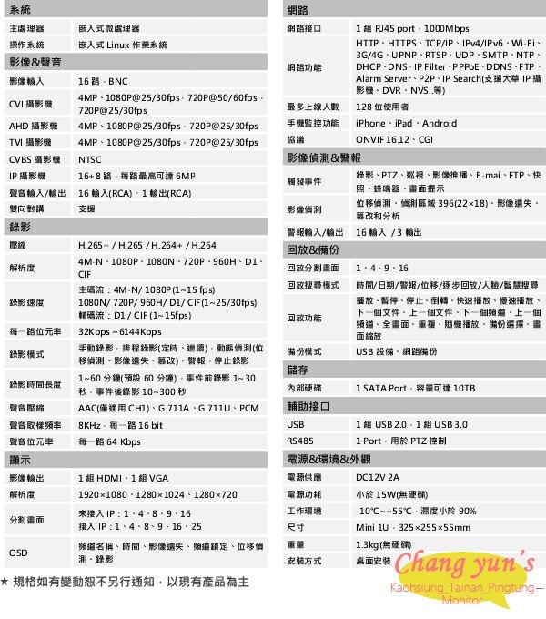 高雄/台南/屏東監視器 DH-XVR5116HE-X H.265 16路智慧型五合一XVR 大華dahua 監視器主機