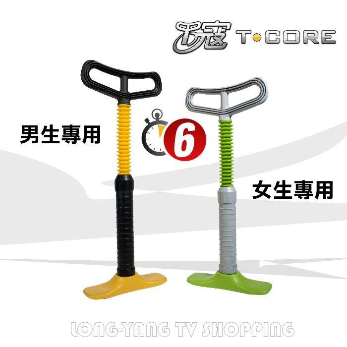 [岱宇國際]T寇(T-CORE)男性專用健腹器