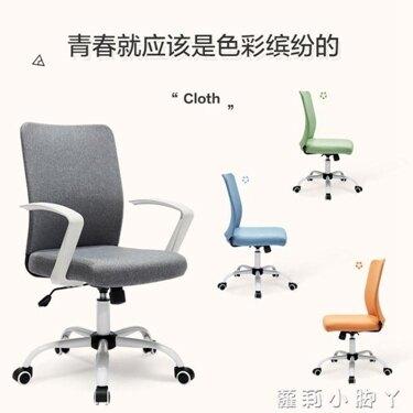電腦椅子布藝辦公椅家用休閒轉椅人體工學書房靠背椅現代簡約座椅 NMS  聖誕節禮物