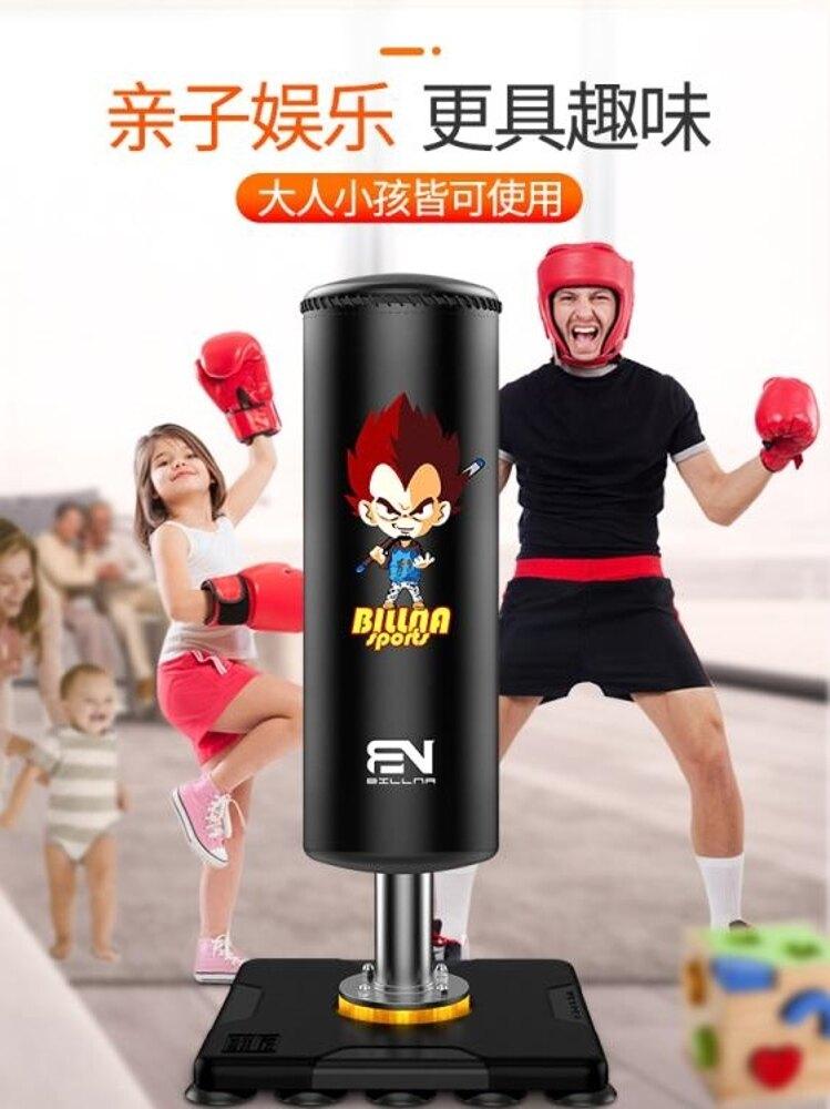 兒童拳擊沙袋散打立式家用跆拳道訓練立式不倒翁沙包健身訓練器材 MKS薇薇