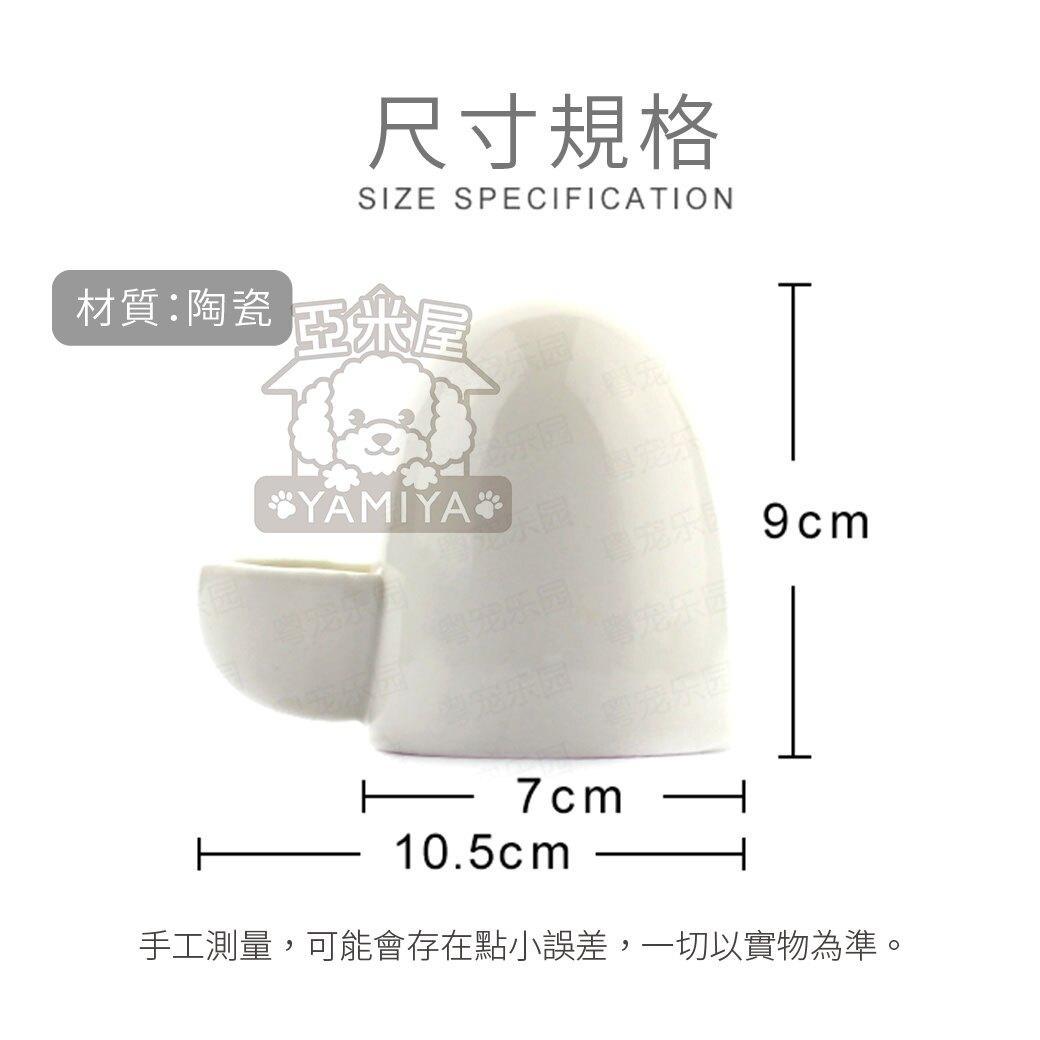 小寵陶瓷自動飲水器 防傾倒 靜音飲水器 餵水器 水盆 小寵  蜜袋鼯/刺蝟/松鼠/黃金鼠《亞米屋Yamiya》