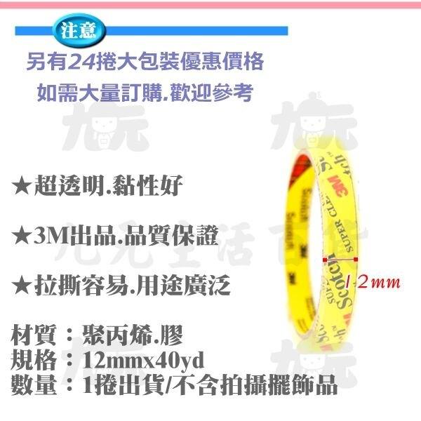 【九元生活百貨】3M 超透明文具膠帶/12mm單入袋裝 OPP膠帶