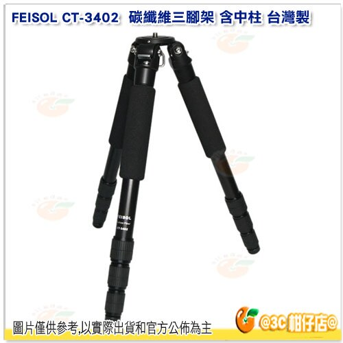 台灣製 FEISOL CT-3402 碳纖維 三腳架 含中柱 三年保 175cm 負重18KG 管徑28