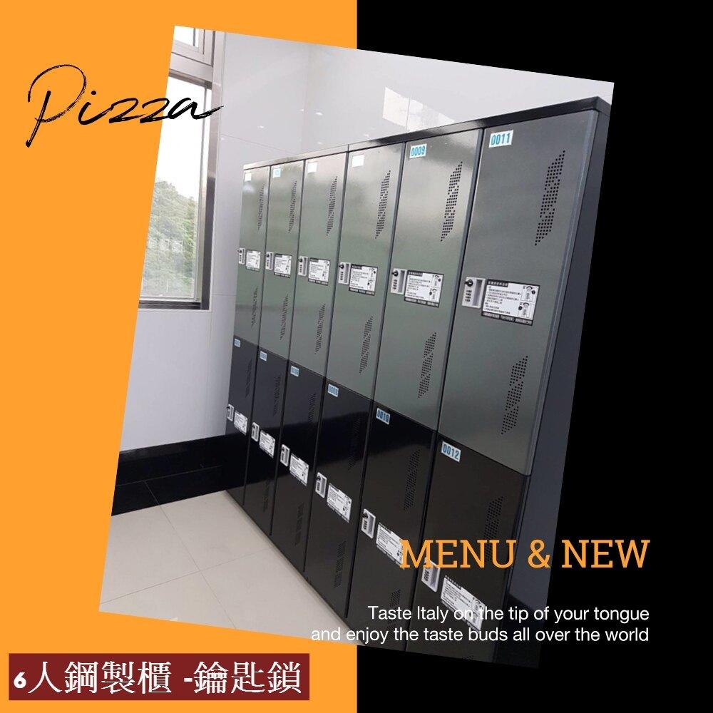 6人鋼製櫃 -鑰匙/置物櫃/收納櫃/員工置物櫃鎖
