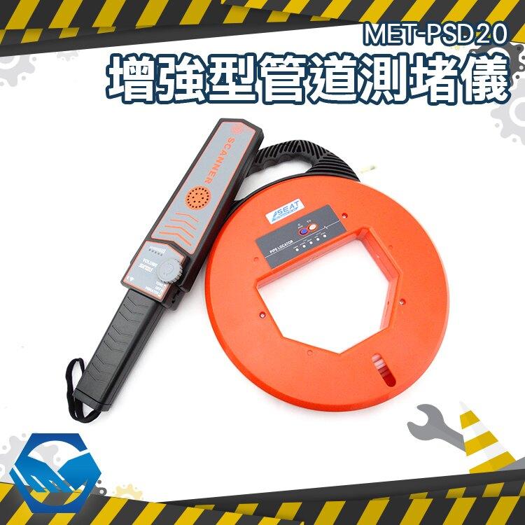 工仔人 訊號強化測堵器 地下管道 電線佈線 測堵儀 防水探頭 排堵 管道探測 PSD20