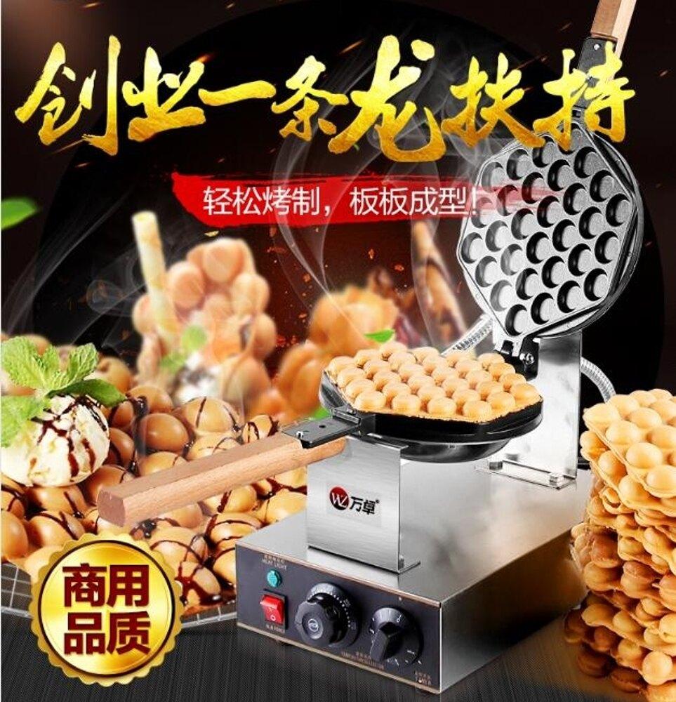 雞蛋仔機商用蛋仔機家用電熱雞蛋餅機QQ雞蛋仔機器烤餅機JD 220v 傾城小鋪 聖誕節禮物