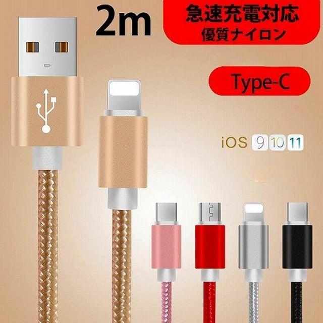 2018年 インスタ2m type-c ケーブル 急速充電 データ USB アイフォン☆F★ローズゴールド