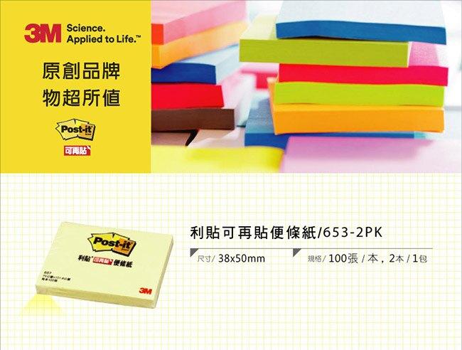 3M  653-2PK (2本包)利貼 可再貼便條紙