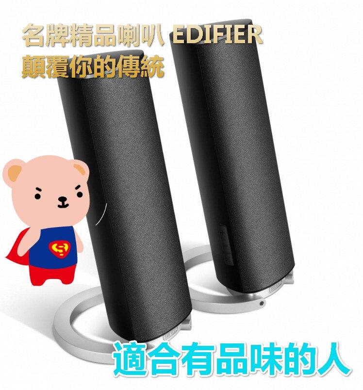 喇叭 團購價 免運 EDIFIER名牌喇叭 M2280 兩件式高音質喇叭 電腦喇叭電腦音響電視音響英雄聯盟CS電腦周邊