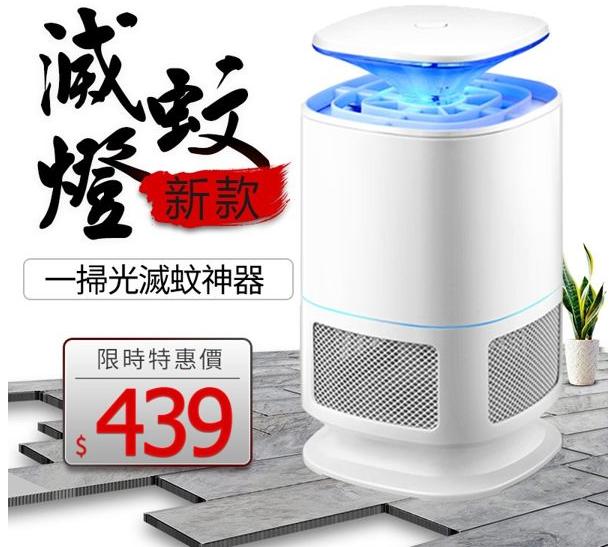 全新紅心捕蚊燈家用USB通用吸入室內一掃光捕蚊神器 全網熱銷