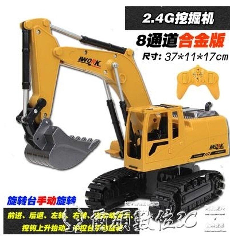遙控車大號合金電動遙控挖掘機充電挖土機合金工程車模型玩具鉤機男孩LX