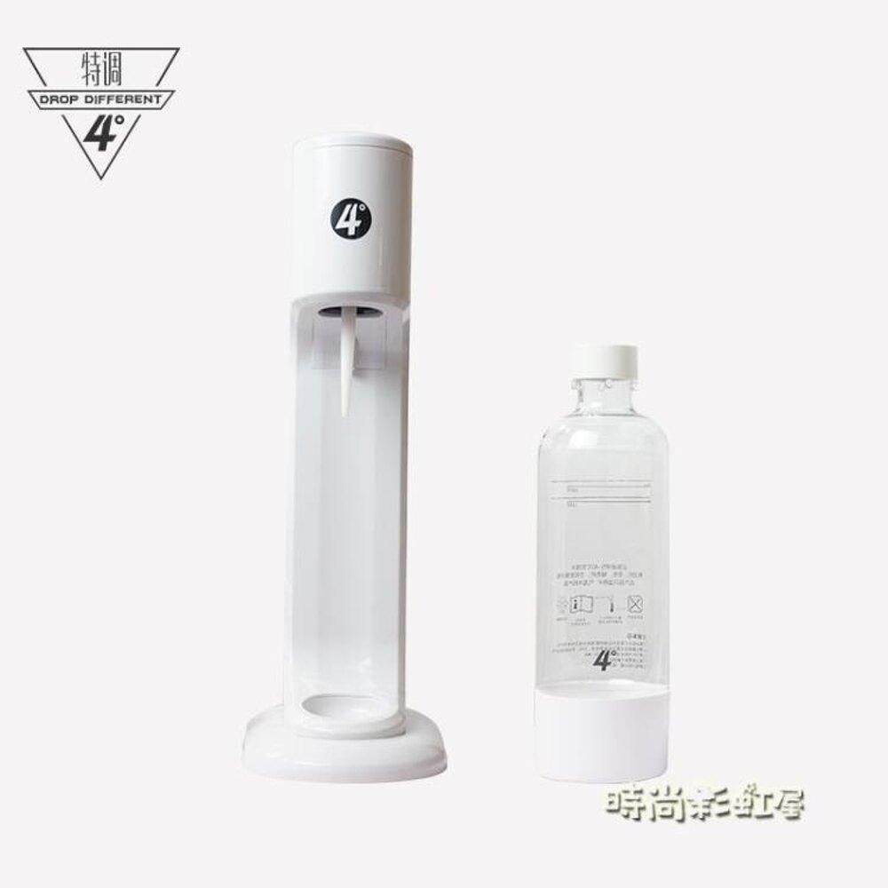 4度蘇打水機氣泡水機奶茶店商用家用汽泡機自制碳酸飲料機氣泡機MBS「時尚彩虹屋」