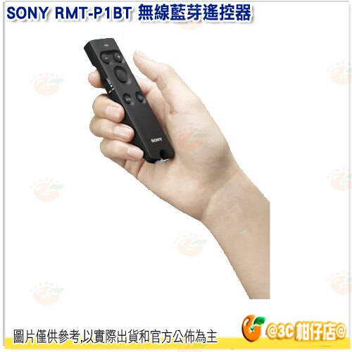 SONY RMT-P1BT 無線藍芽遙控器 Bluetooth 通訊功能 提高拍攝效率 公司貨