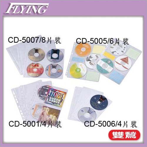 雙鶖 8片裝 CD內頁 保存袋 CD-5007 (10入/包) (五孔)