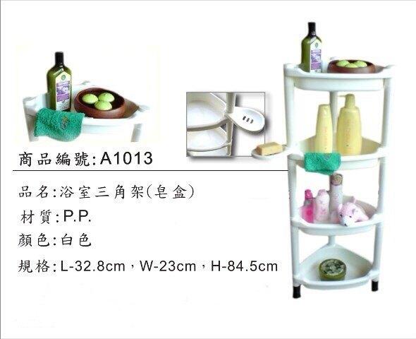 A1013 浴室三腳架 皂盒 浴廁 置物架