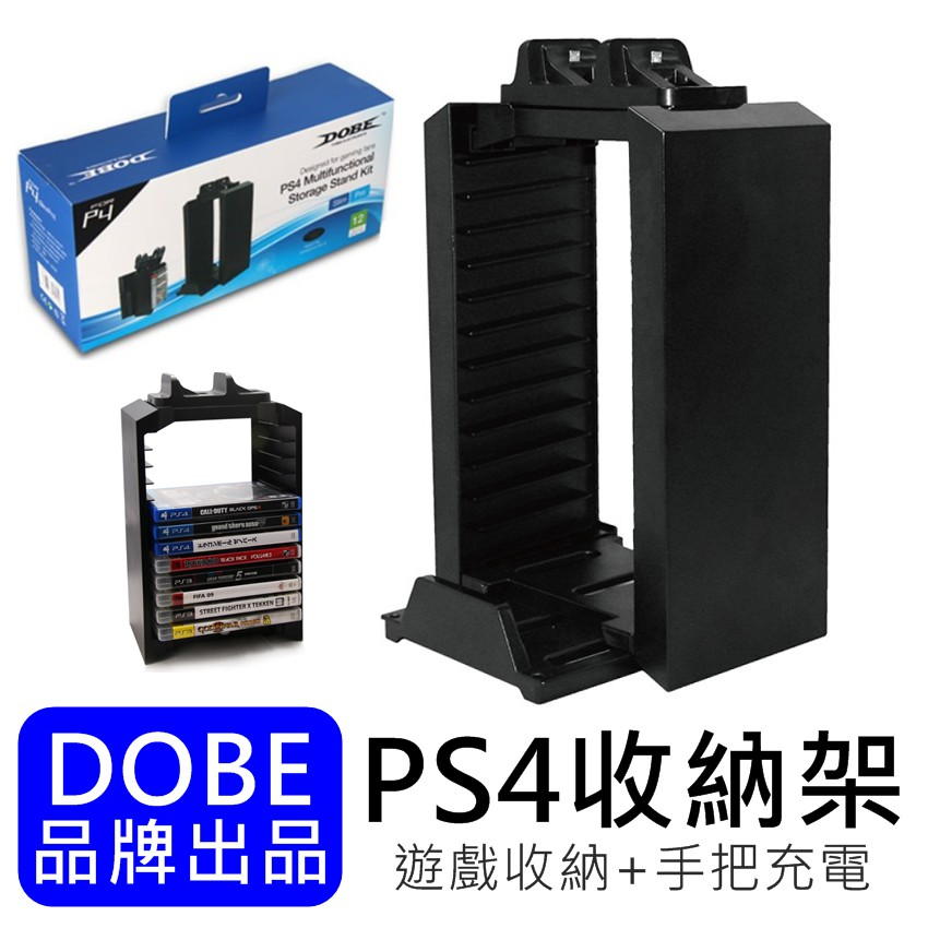 DOBE PS4 遊戲片收納架 手把充電 支架 PS4 SLIM Pro 主機收納 主機支架 ps4支架 XBOX收納架