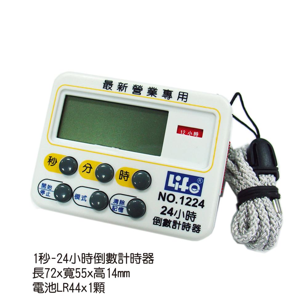 LIFE徠福 1224 倒數電子計時器【文具e指通】 量販團購