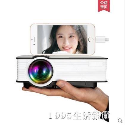 手機投影儀家用高清1080P無線wifi智慧微型迷你led投影機