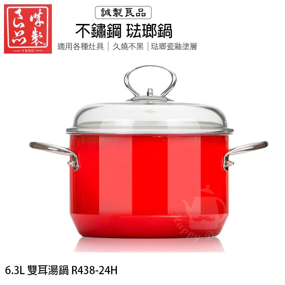 (促殺↘)【誠製良品】琺瑯不鏽鋼湯鍋(6.3L/24cm雙耳湯鍋) R438-24H-CZLP