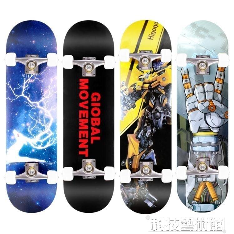 滑板車 四輪滑板兒童青少年成人女生男孩初學者滑板雙翹公路新手滑板車  領券下定更優惠