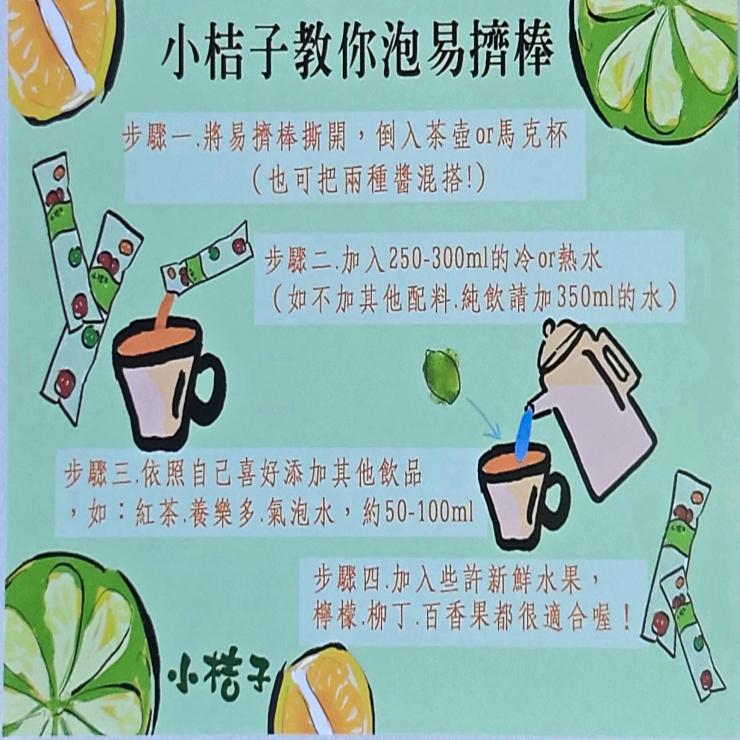 金桔檸檬茶 易擠棒♡金品小舖♡沖泡飲品