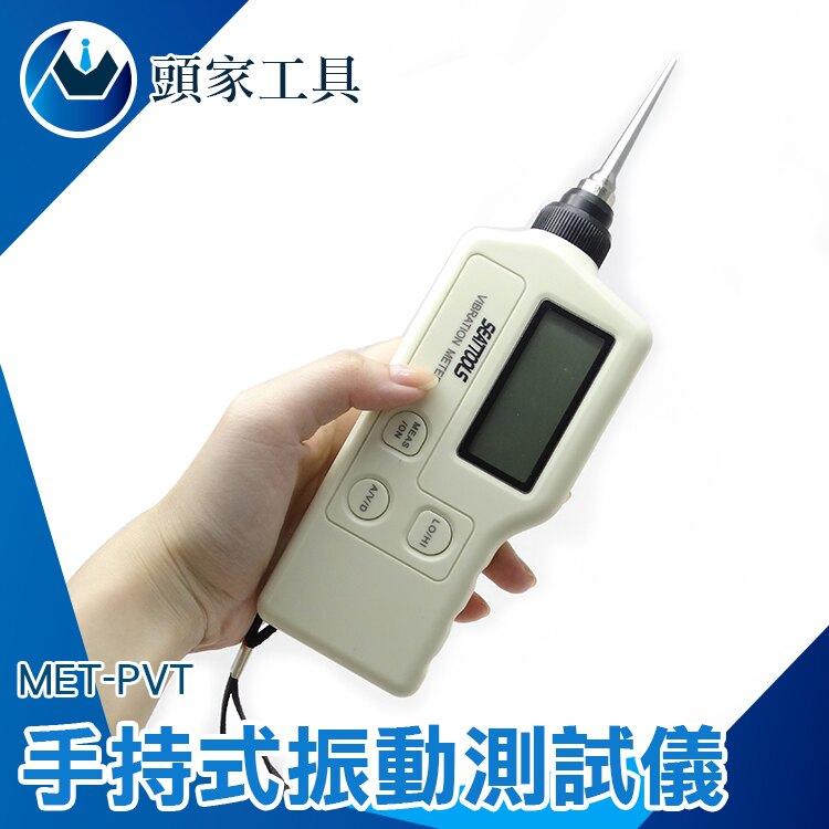 『頭家工具』震動檢測 手持型 LCD顯示螢幕 頻率 加速度 工廠網購平台 MET-PVT
