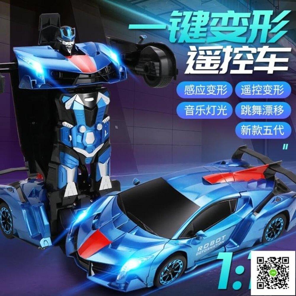 遙控汽車 感應變形遙控車金剛機器人充電動賽車無線遙控汽車兒童玩具車男孩 歐歐流行館