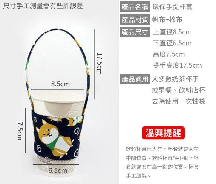 日系柴犬環保飲料提袋 咖啡杯套 超可愛 飲料杯套 提袋 杯套 環保 【H80932】