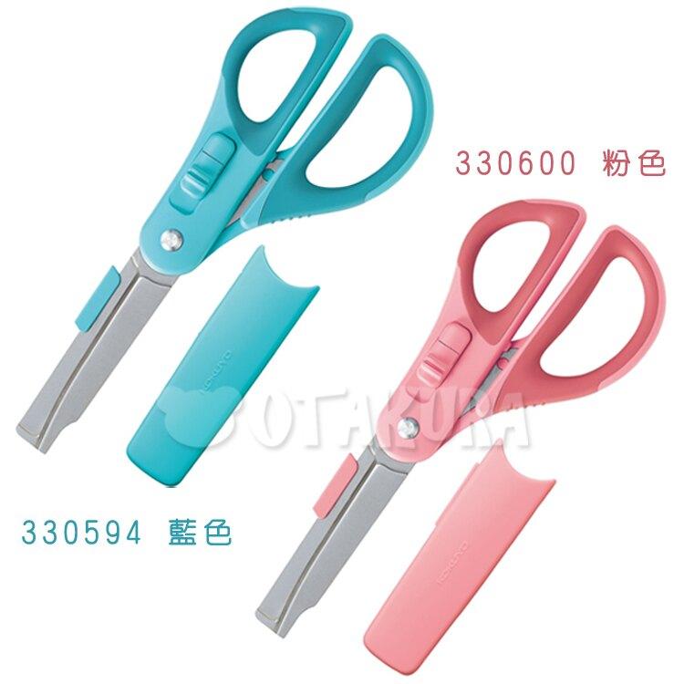 KOKUYO 2用刀片剪刀 藍色粉色 美工刀 剪刀 多功能 不沾粘 文具用品 共兩色 日本進口正版 330594