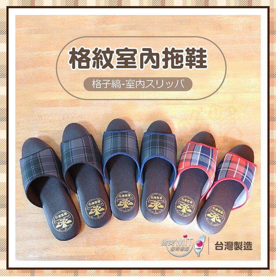 ORG《SD2083c》台灣製MIT~格紋 室內拖鞋 室內鞋 室內情侶拖鞋 拖鞋 厚底 臥室客廳 情侶鞋 室內拖
