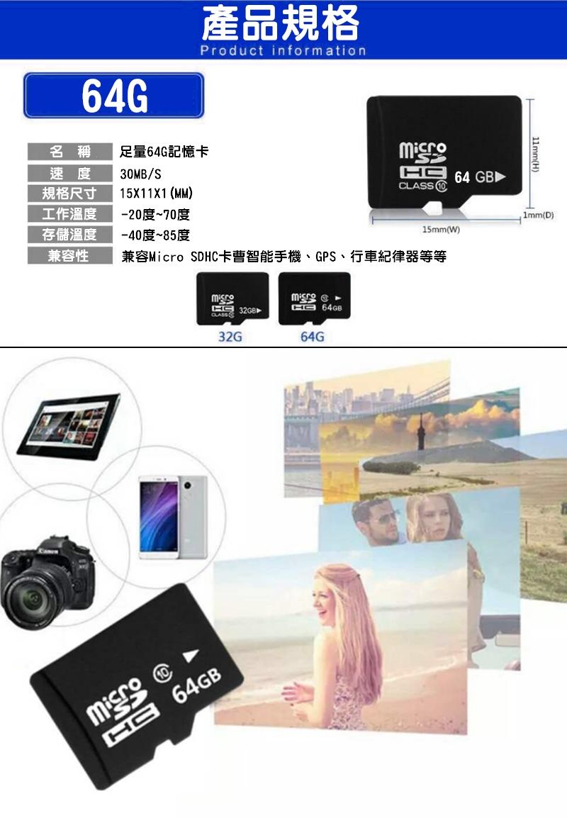 60149-143-興雲網購【足量64G內存TF記憶卡】32G SDHC行車紀錄器 智慧型手機 電腦 MP5音響 監視器