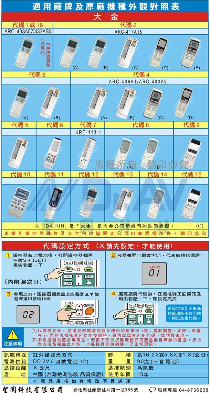 【Dr.AV】BP-DN2大金專用冷氣遙控器(變頻系列)