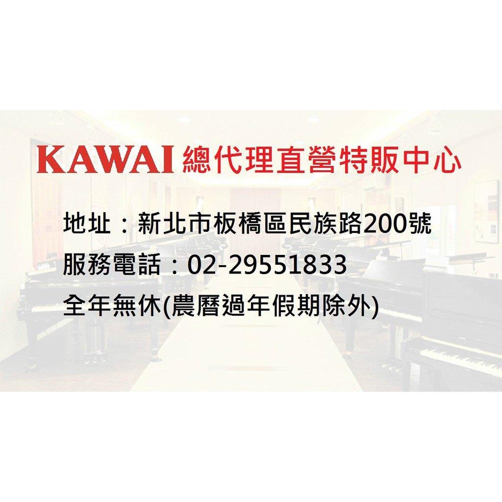 KAWAI K-25(E) 河合直立鋼琴 一號琴【河合鋼琴總代理直營特販】慶祝本店單一品牌鋼琴/電鋼琴銷售突破2000台!!! K25年度特賣大優惠!
