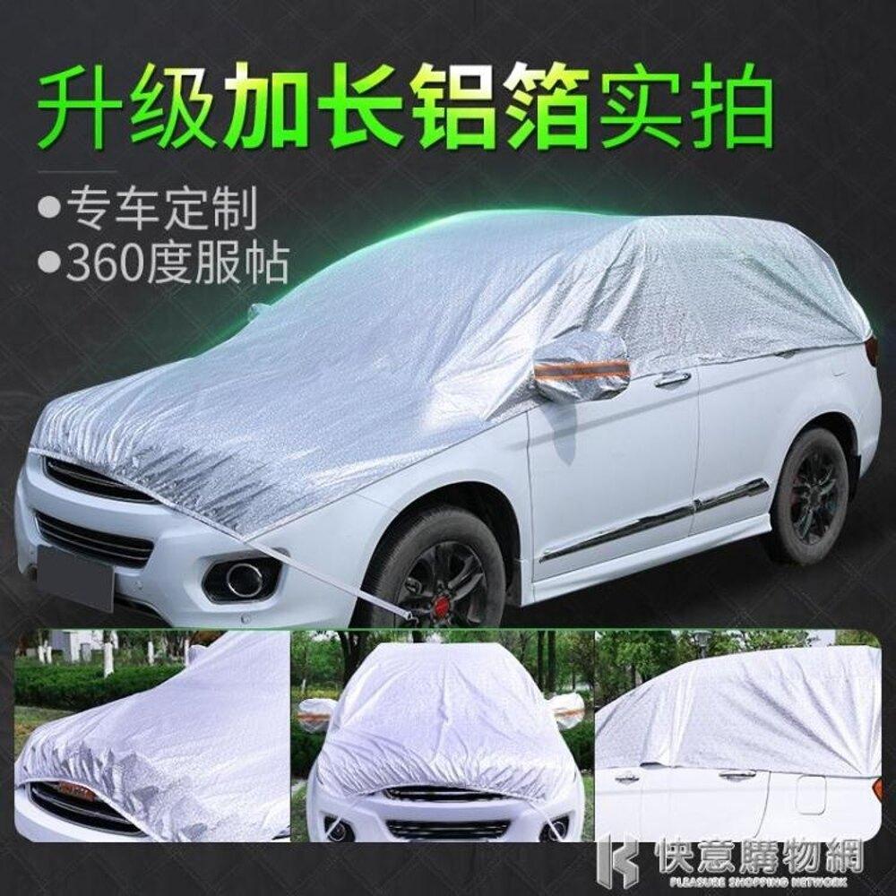 車罩汽車遮陽罩車衣防曬隔熱車用遮陽窗簾防雨加厚通用半罩套 NMS快意購物網
