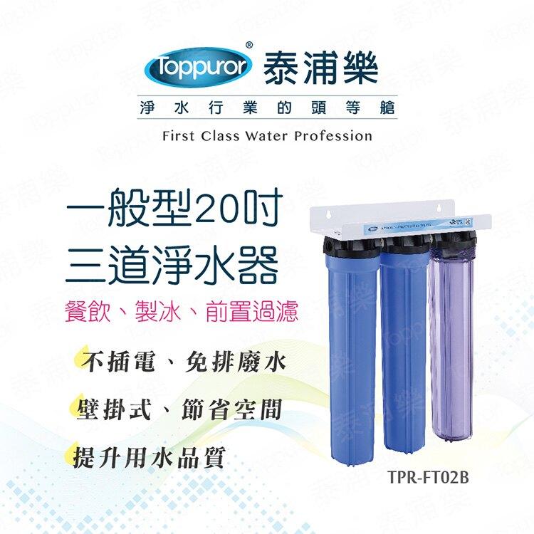 Toppuror 泰浦樂 一般型20吋三道淨水器 TPR-FT02B