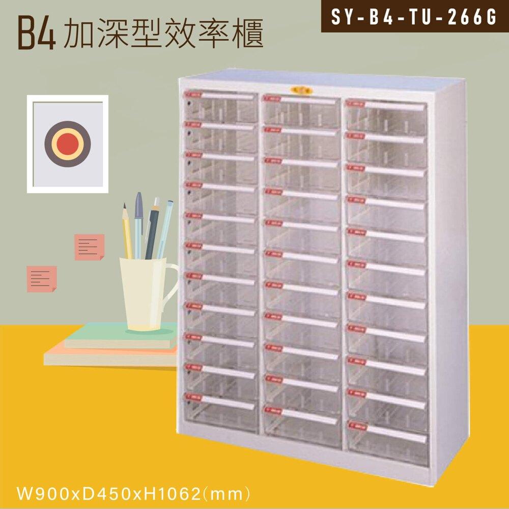 【嚴選收納】大富SY-B4-TU-266G特大型抽屜綜合效率櫃 收納櫃 文件櫃 公文櫃 資料櫃 台灣製造