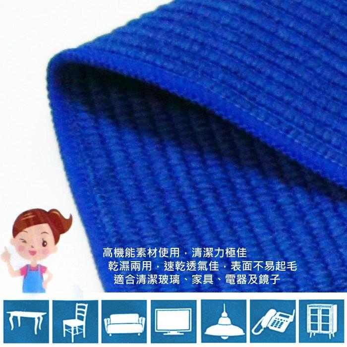日本神奇極細纖維抹布(藍)